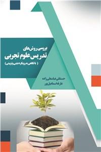 نسخه دیجیتالی کتاب تدریس علوم تجربی