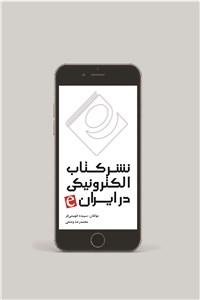 نسخه دیجیتالی کتاب نشر کتاب الکترونیکی در ایران