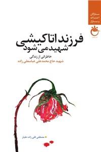 نسخه دیجیتالی کتاب فرزند آتاکیشی شهید می شود