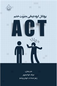 پروتکل گروه  درمانی مدیریت خشم ACT