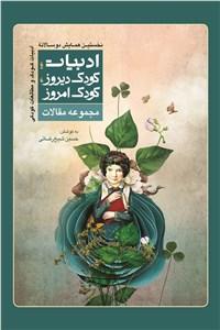 نسخه دیجیتالی کتاب ادبیات، کودک دیروز، کودک امروز