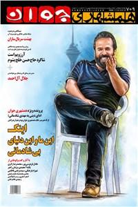 نسخه دیجیتالی کتاب هفته نامه همشهری جوان - شماره 709 دوشنبه 25 شهریور 98
