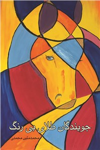 نسخه دیجیتالی کتاب جویندگان طلای بی رنگ