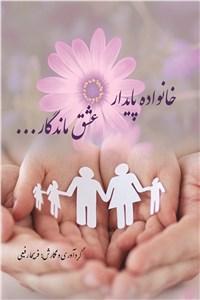 نسخه دیجیتالی کتاب خانواده پایدار - عشق ماندگار
