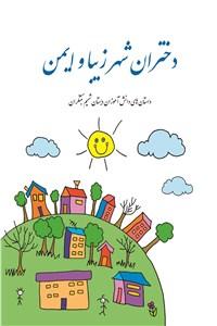 نسخه دیجیتالی کتاب دختران شهر زیبا و ایمن