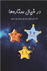 نسخه دیجیتالی کتاب در خیال ستاره ها