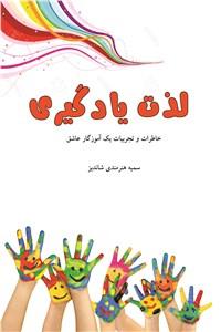 نسخه دیجیتالی کتاب لذت یادگیری