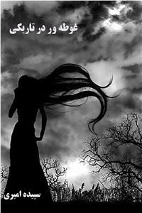 غوطه ور در تاریکی