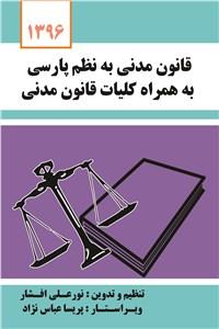 نسخه دیجیتالی کتاب قانون مدنی به نظم پارسی به همراه کلیات قانون مدنی