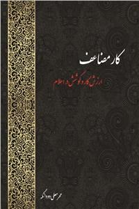 نسخه دیجیتالی کتاب کار مضاعف - ارزش کار و کوشش در اسلام