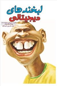 لبخندهای دیجیتالی