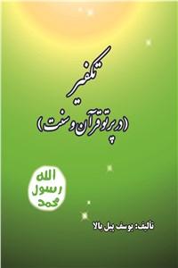 تکفیر - در پرتو قرآن و سنت