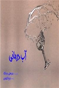 نسخه دیجیتالی کتاب آب درمانی