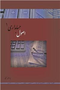 نسخه دیجیتالی کتاب اصول حسابداری 1