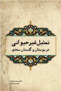 تمثیل غیر حیوانی در بوستان و گلستان سعدی