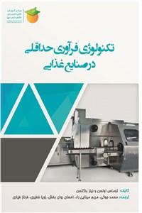 نسخه دیجیتالی کتاب تکنولوژی فرآوری حداقلی در صنایع غذایی