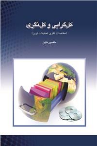 نسخه دیجیتالی کتاب کل گرایی و کل نگری