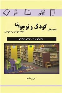 دانلود کتاب وضعیت بخش کودک و نوجوان کتابخانه های عمومی استان البرز
