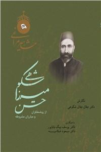 نسخه دیجیتالی کتاب میرزا حسن شکوهی - از روشنفکران و مبارزان مشروطه