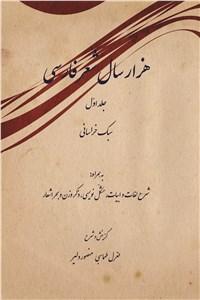 نسخه دیجیتالی کتاب هزار سال شعر فارسی