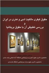 نسخه دیجیتالی کتاب حقوق کیفری مالکیت ادبی و هنری در ایران و بررسی تطبیقی آن با حقوق بریتانیا