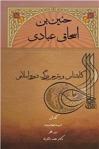 نسخه دیجیتالی کتاب حنین بن اسحاق عبادی - کتابشناس مترجم بزرگ دوره اسلامی
