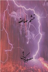 نسخه دیجیتالی کتاب خشم صاعقه