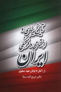 نسخه دیجیتالی کتاب تاریخ سیاسی و اجتماعی و فرهنگی ایران - از آغاز تا پایان عهد صفوی