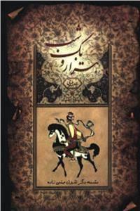 نسخه دیجیتالی کتاب هزار و یک شب - جلد دوم