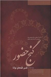 نسخه دیجیتالی کتاب گنج حضور - تفسیر قصه های مولانا