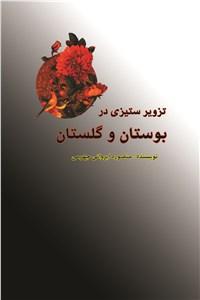 نسخه دیجیتالی کتاب تزویر ستیزی در بوستان و گلستان