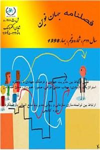 نسخه دیجیتالی کتاب فصلنامه جهان نوین - نشریه اختصاصی مدیریت - سال دوم شماره پنجم بهار 98