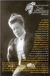 نسخه دیجیتالی کتاب ماهنامه ادبیات داستانی چوک - شماره 109 - شهریور ماه 98