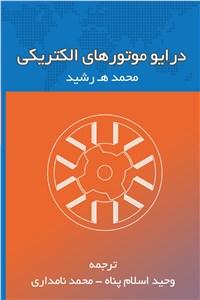 نسخه دیجیتالی کتاب درایو موتورهای الکتریکی