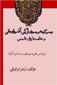 نسخه دیجیتالی کتاب بررسی گروه اسمی در زبان ترکی آذربایجانی و مقایسه با زبان فارسی