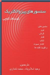 نسخه دیجیتالی کتاب سنسورهای پیزوالکتریک