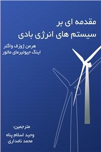 نسخه دیجیتالی کتاب مقدمه ای بر سیستم های انرژی بادی