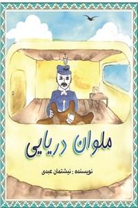نسخه دیجیتالی کتاب ملوان دریایی
