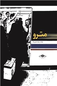 نسخه دیجیتالی کتاب مترو