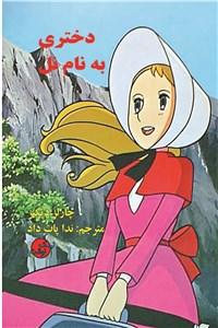 نسخه دیجیتالی کتاب دختری به نام نل