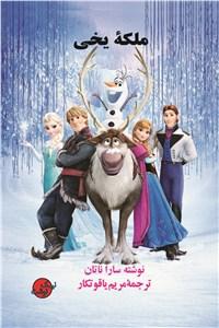 نسخه دیجیتالی کتاب ملکه یخی