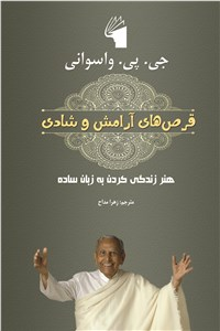 نسخه دیجیتالی کتاب قرص های آرامش و شادی