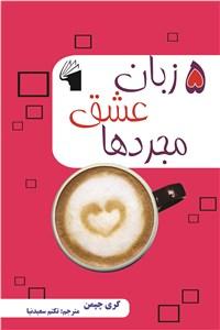 نسخه دیجیتالی کتاب 5 زبان عشق مجردها