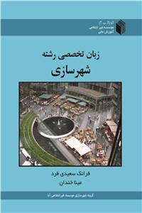 نسخه دیجیتالی کتاب زبان تخصصی رشته شهرسازی