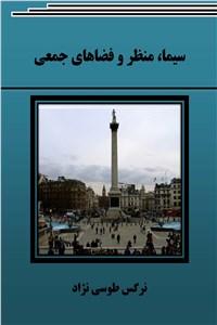 نسخه دیجیتالی کتاب سیما، منظر و فضای جمعی