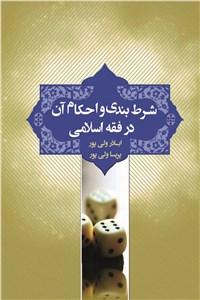 نسخه دیجیتالی کتاب شرط بندی و احکام آن در فقه اسلامی