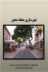 نسخه دیجیتالی کتاب شهرسازی محله محور