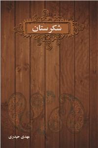 نسخه دیجیتالی کتاب شکرستان