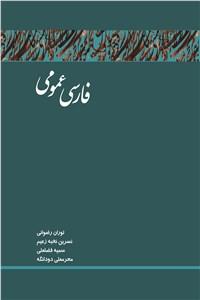 نسخه دیجیتالی کتاب فارسی عمومی