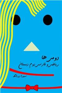 نسخه دیجیتالی کتاب دومی ها - ریاضی و فارسی دوم دبستان